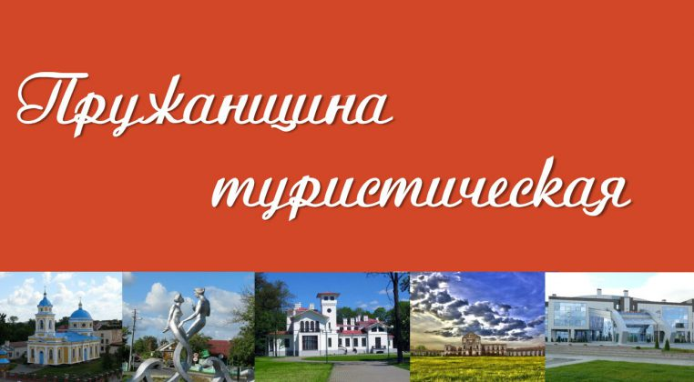 PruzhanyRU_1