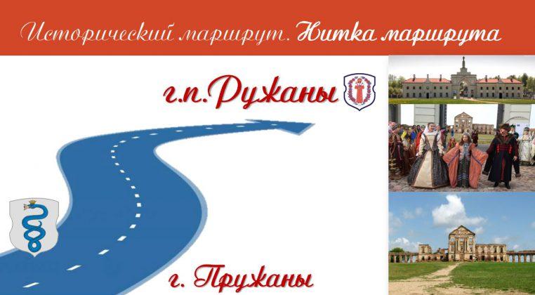 PruzhanyRU_13