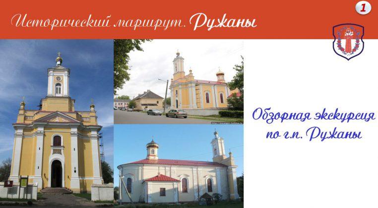 PruzhanyRU_17
