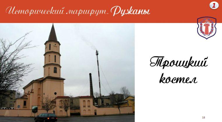 PruzhanyRU_18