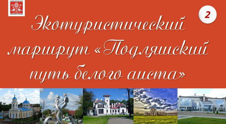 PruzhanyRU_19