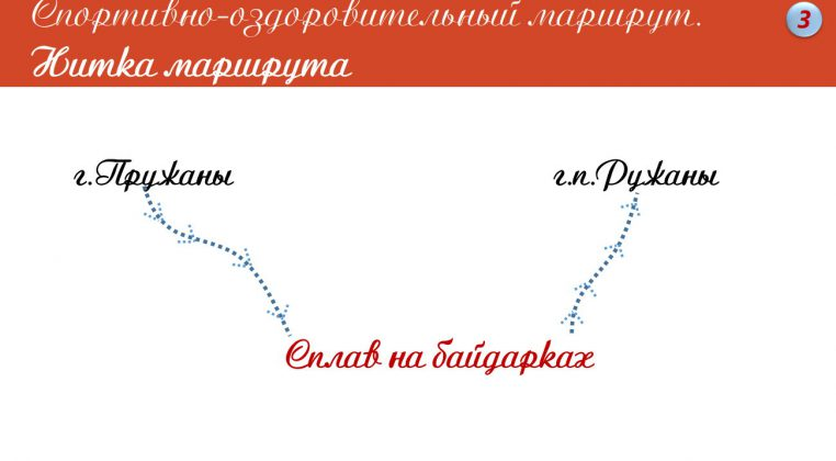 PruzhanyRU_26