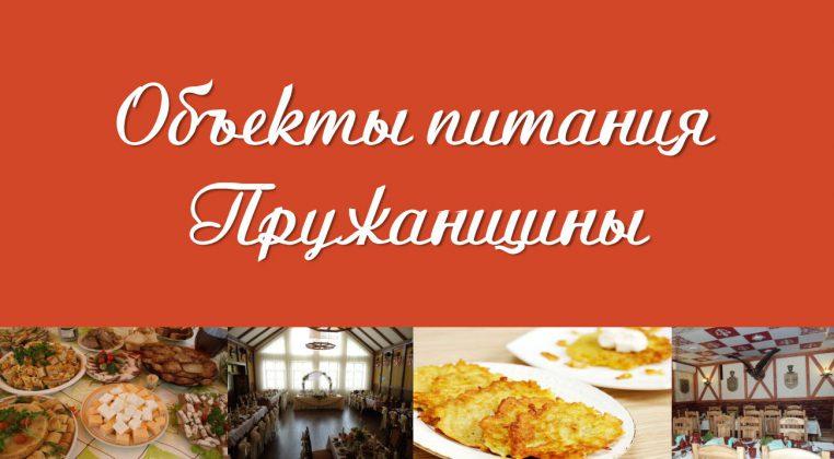 PruzhanyRU_40