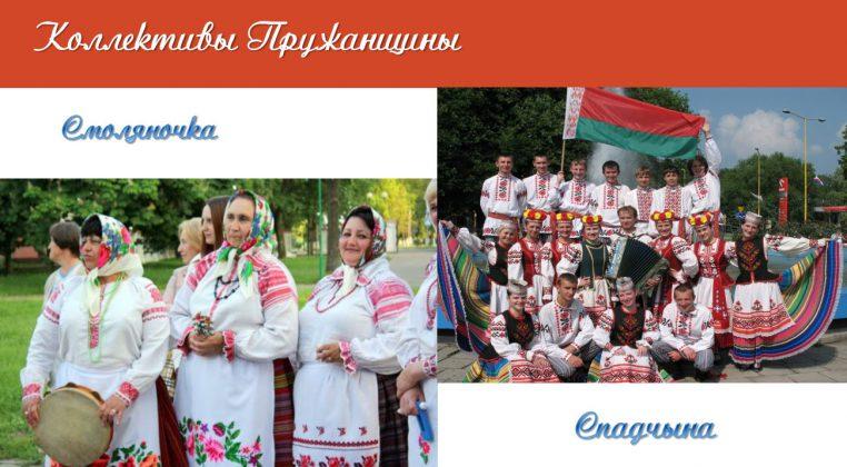 PruzhanyRU_61