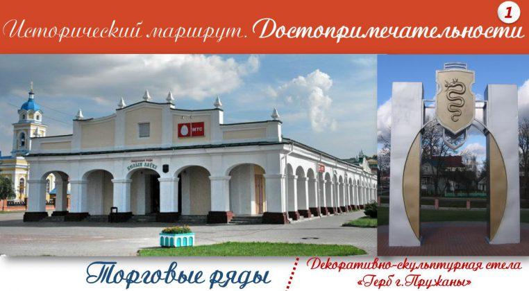 PruzhanyRU_7
