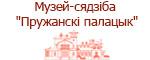Музей-сядзiба «Пружанскi палацык»