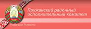 Пружанский районный исполнительный комитет